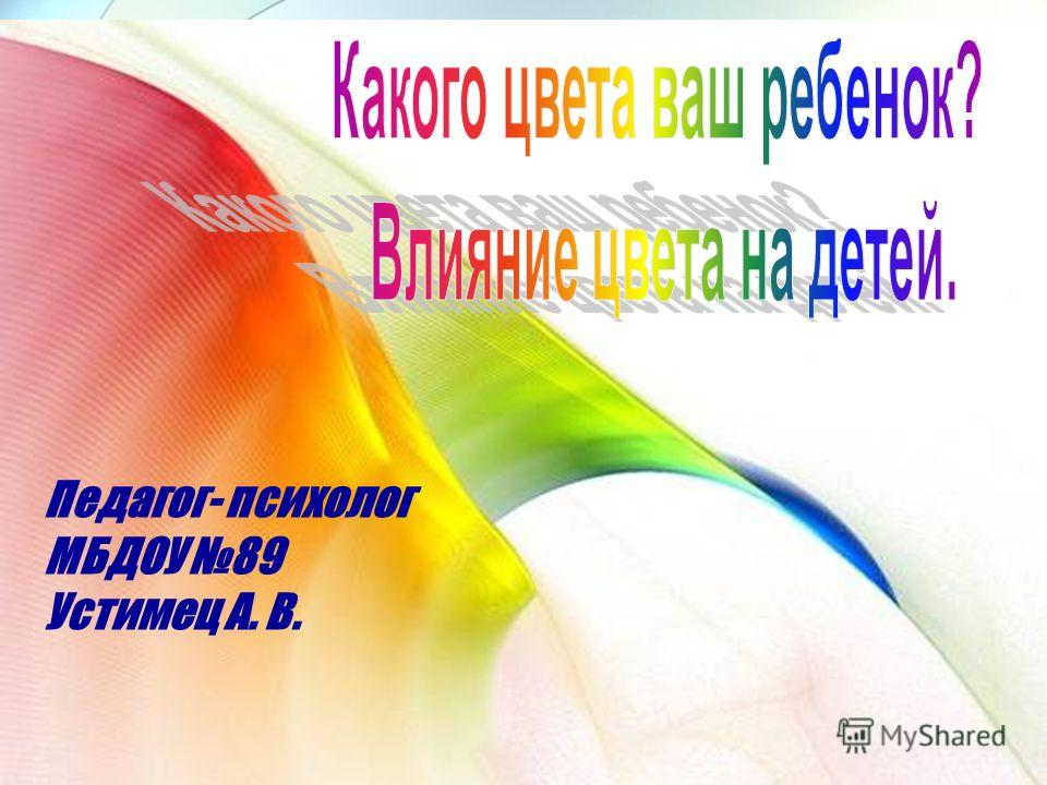 Педагог- психолог МБДОУ 89 Устимец А. В.