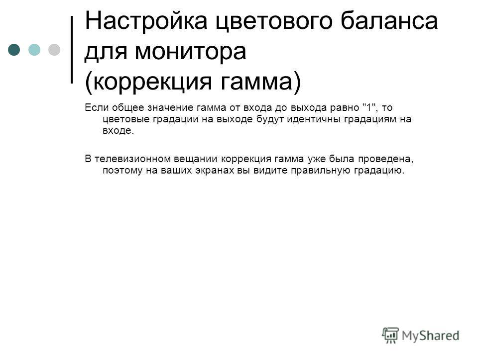 Настройка цветового баланса для монитора (коррекция гамма) Если общее значение гамма от входа до выхода равно