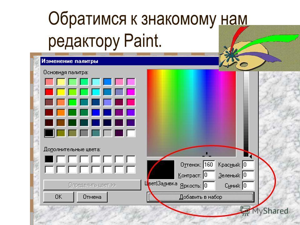 Обратимся к знакомому нам редактору Paint.