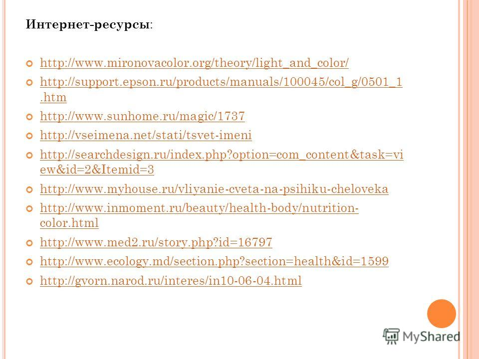 Интернет-ресурсы : http://www.mironovacolor.org/theory/light_and_color/ http://www.mironovacolor.org/theory/light_and_color/ http://support.epson.ru/products/manuals/100045/col_g/0501_1. htm http://support.epson.ru/products/manuals/100045/col_g/0501_