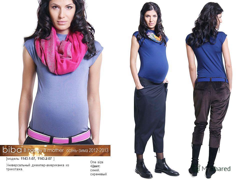 One size Цвет: синий, сиреневый Универсальный джемпер-американка из трикотажа. [модель: 1143-1-07, 1143-2-07 ]