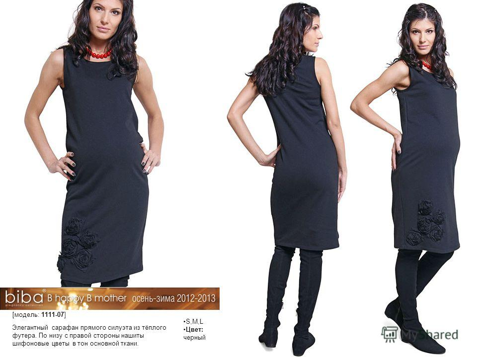 S,M,L Цвет: черный Элегантный сарафан прямого силуэта из тёплого футера. По низу с правой стороны нашиты шифоновые цветы в тон основной ткани. [модель: 1111-07]