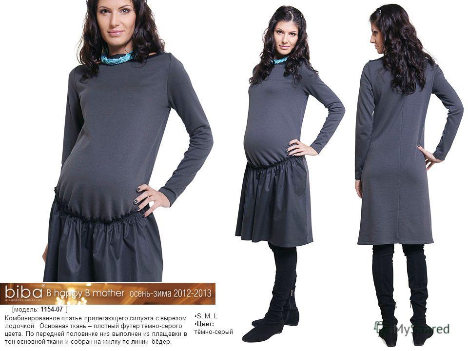 Комбинированное платье прилегающего силуэта с вырезом лодочкой. Основная ткань – плотный футер тёмно-серого цвета. По передней половинке низ выполнен из плащевки в тон основной ткани и собран на жилку по линии бёдер. [модель: 1154-07 ] S, M, L Цвет: