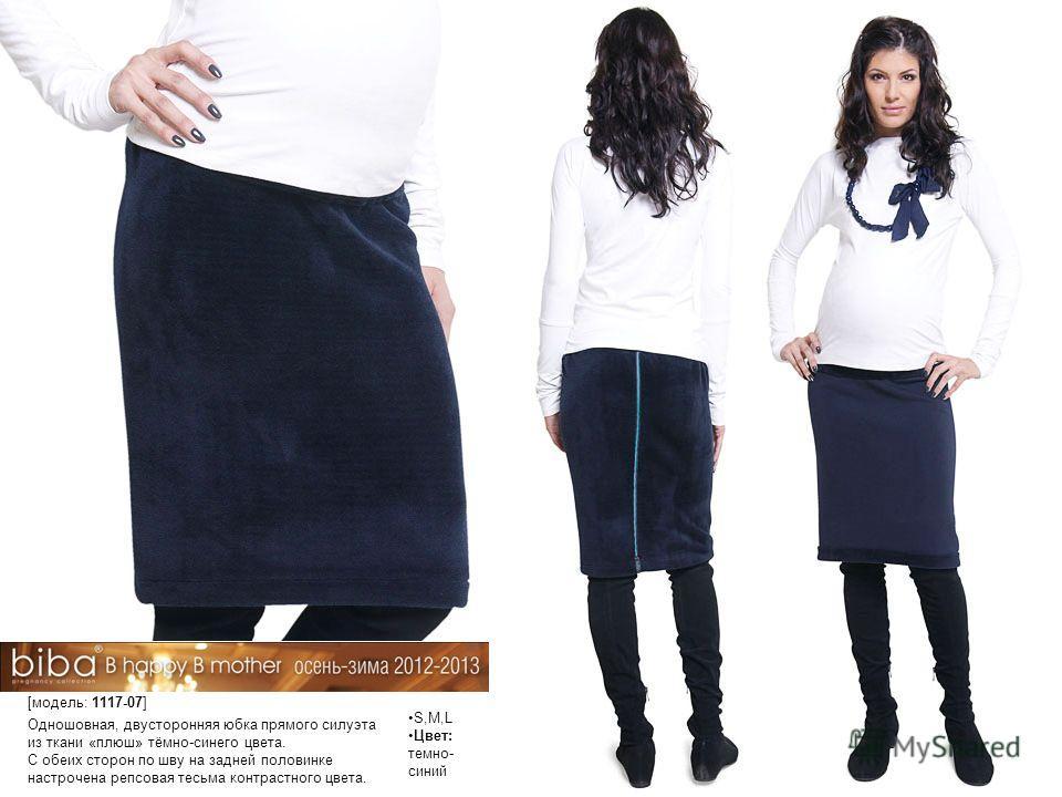 S,M,L Цвет: темно- синий Одношовная, двусторонняя юбка прямого силуэта из ткани «плюш» тёмно-синего цвета. С обеих сторон по шву на задней половинке настрочена репсовая тесьма контрастного цвета. [модель: 1117-07]