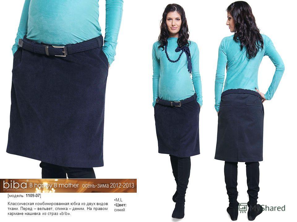 M,L Цвет: синий Классическая комбинированная юбка из двух видов ткани. Перед – вельвет, спинка – деним. На правом кармане нашивка из страз «b\b». [модель: 1109-07]