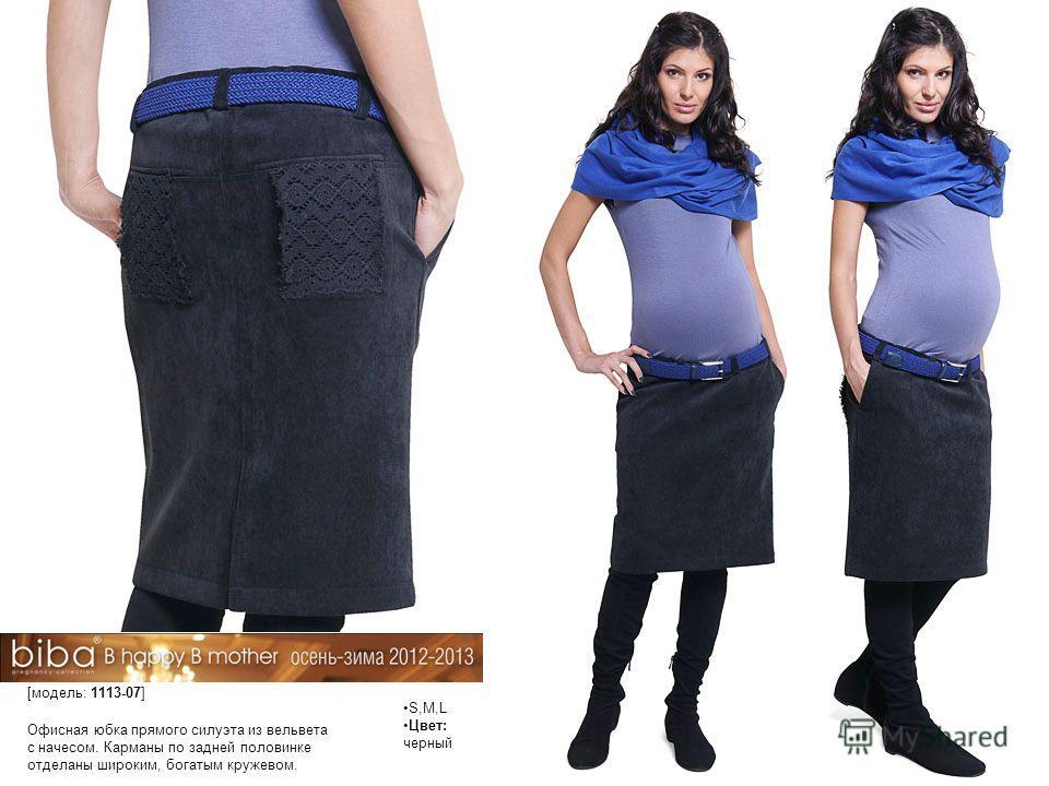 S,M,L Цвет: черный Офисная юбка прямого силуэта из вельвета с начесом. Карманы по задней половинке отделаны широким, богатым кружевом. [модель: 1113-07]