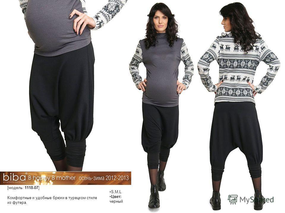 S,M,L Цвет: черный Комфортные и удобные брюки в турецком стиле из футера. [модель: 1118-07]