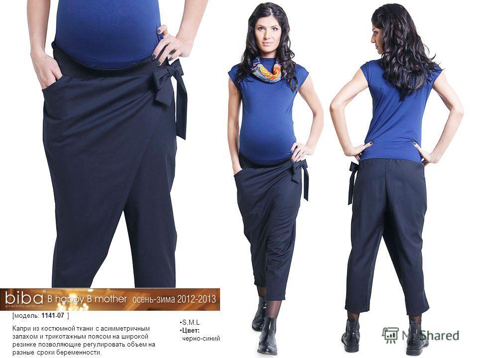 S,M,L Цвет: черно-синий Капри из костюмной ткани с асимметричным запахом и трикотажным поясом на широкой резинке позволяющие регулировать объем на разные сроки беременности. [модель: 1141-07 ]