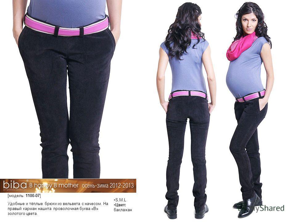 S,M,L Цвет: баклажан Удобные и тёплые брюки из вельвета с начесом. На правый карман нашита проволочная буква «В» золотого цвета. [модель: 1100-07]