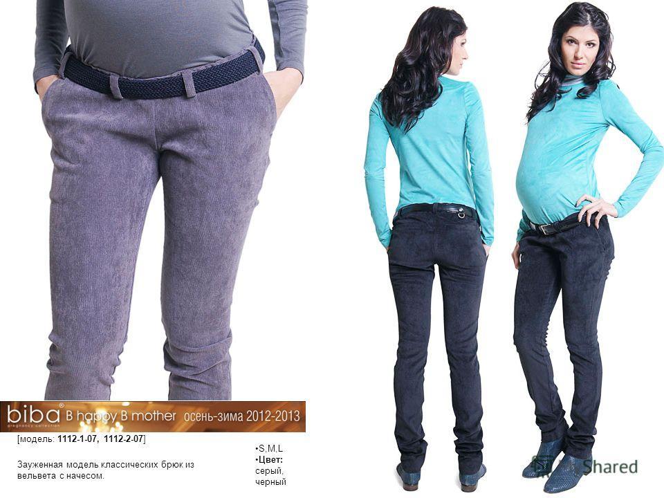 S,M,L Цвет: серый, черный Зауженная модель классических брюк из вельвета с начесом. [модель: 1112-1-07, 1112-2-07]