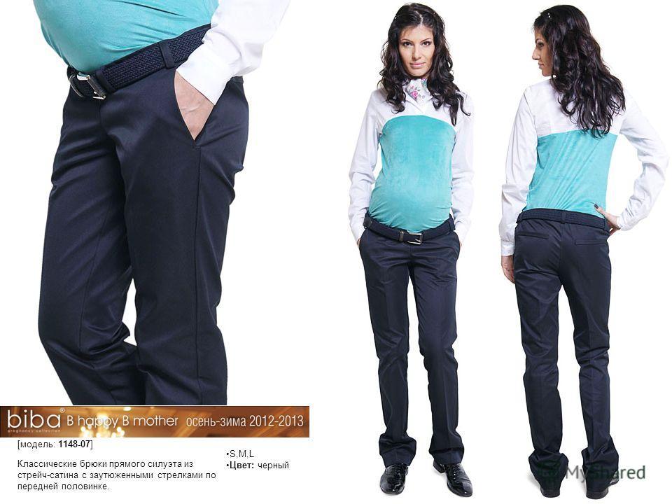 S,M,L Цвет: черный Классические брюки прямого силуэта из стрейч-сатина с заутюженными стрелками по передней половинке. [модель: 1148-07]