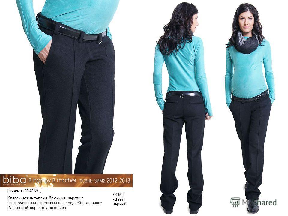 S,M,L Цвет: черный Классические тёплые брюки из шерсти с застроченными стрелками по передней половинке. Идеальный вариант для офиса. [модель: 1137-07 ]