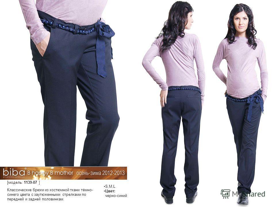 S,M,L Цвет: черно-синий Классические брюки из костюмной ткани тёмно- синего цвета с заутюженными стрелками по передней и задней половинкам. [модель: 1139-07 ]