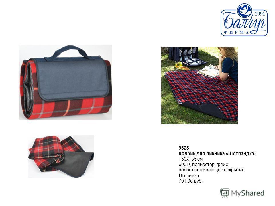 9625 Коврик для пикника «Шотландка» 150x135 см 600D, полиэстер, флис, водоотталкивающее покрытие Вышивка 701,00 руб. Пикник на обочине!