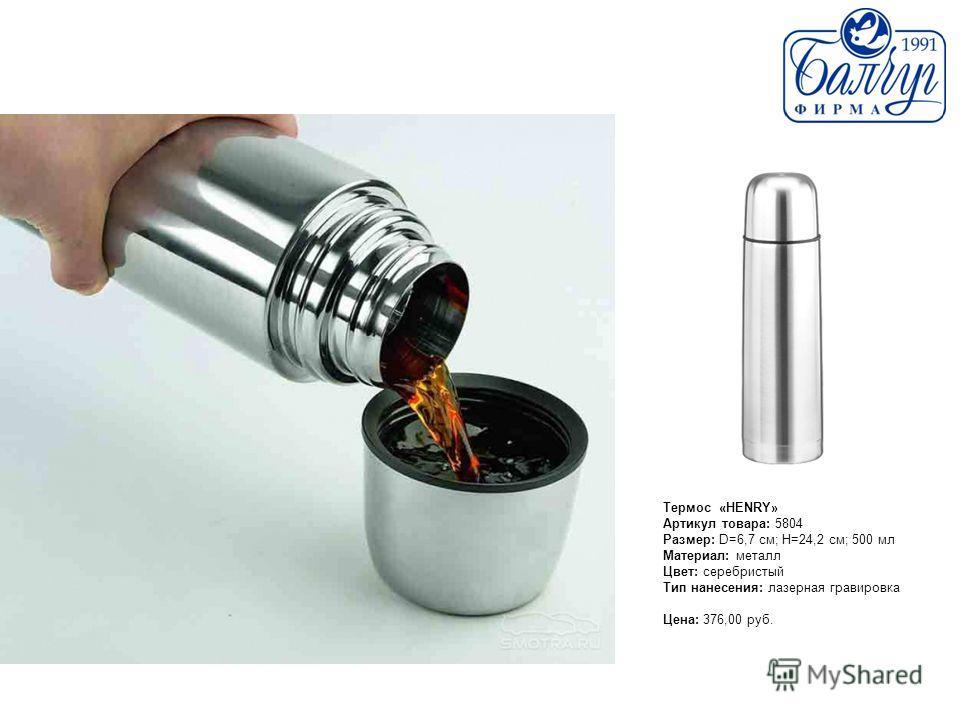 Термос «HENRY» Артикул товара: 5804 Размер: D=6,7 см; H=24,2 см; 500 мл Материал: металл Цвет: серебристый Тип нанесения: лазерная гравировка Цена: 376,00 руб. Термос с горячим чаем. Согреет в дороге!