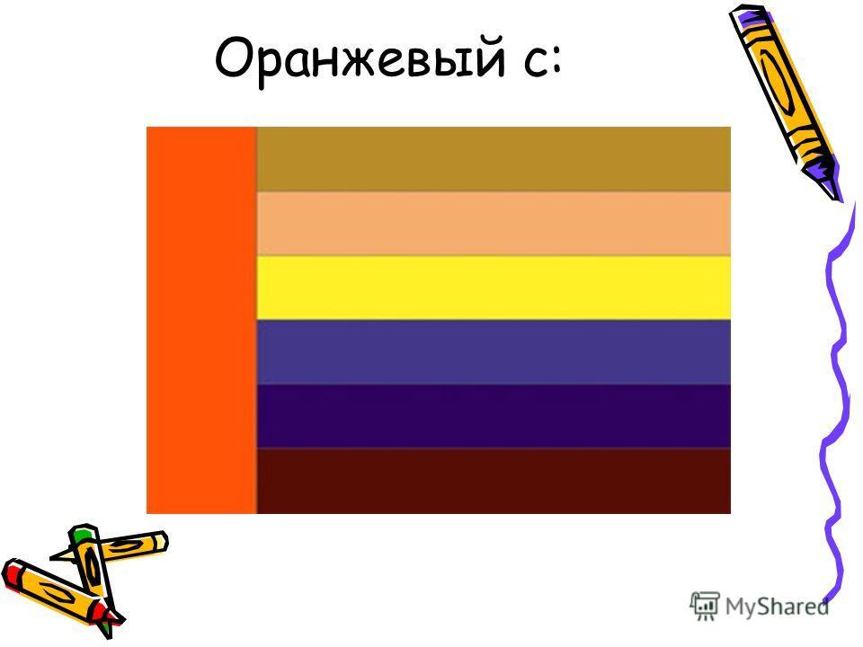 Оранжевый c: