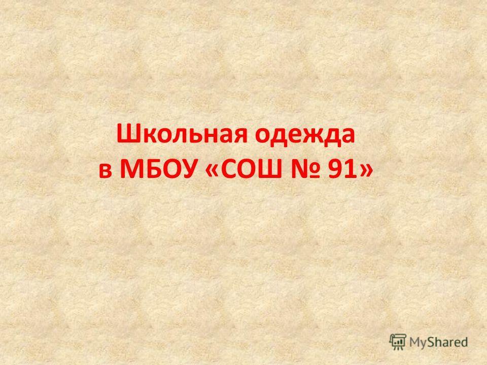 Школьная одежда в МБОУ «СОШ 91»
