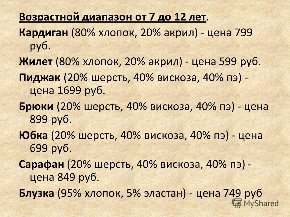 Возрастной диапазон от 7 до 12 лет. Кардиган (80% хлопок, 20% акрил) - цена 799 руб. Жилет (80% хлопок, 20% акрил) - цена 599 руб. Пиджак (20% шерсть, 40% вискоза, 40% пэ) - цена 1699 руб. Брюки (20% шерсть, 40% вискоза, 40% пэ) - цена 899 руб. Юбка