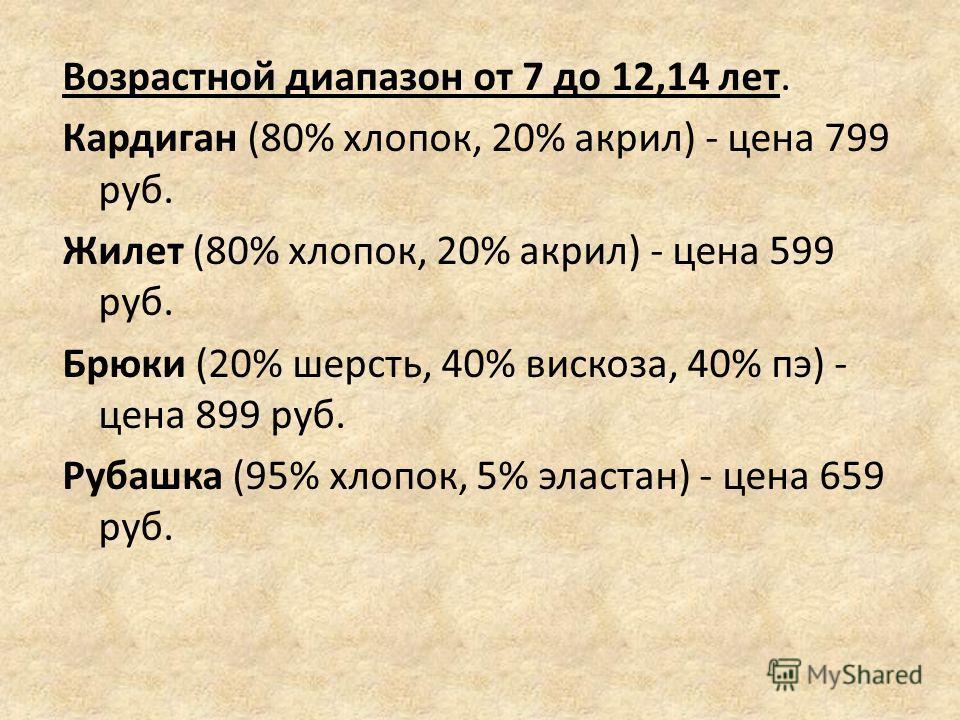 Возрастной диапазон от 7 до 12,14 лет. Кардиган (80% хлопок, 20% акрил) - цена 799 руб. Жилет (80% хлопок, 20% акрил) - цена 599 руб. Брюки (20% шерсть, 40% вискоза, 40% пэ) - цена 899 руб. Рубашка (95% хлопок, 5% эластан) - цена 659 руб.