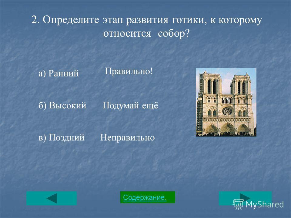2. Определите этап развития готики, к которому относится собор? Содержание. а) Ранний б) Высокий в) Поздний Правильно! Подумай ещё Неправильно