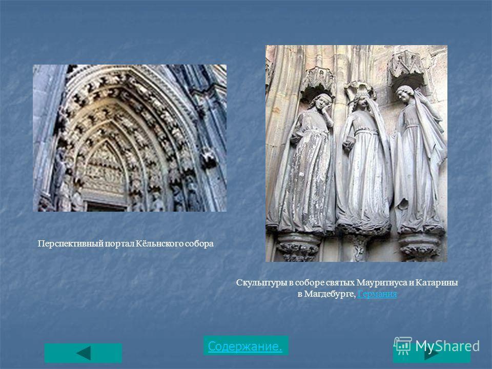 Скульптуры в соборе святых Мауритиуса и Катарины в Магдебурге, Германия Германия Перспективный портал Кёльнского собора Содержание.