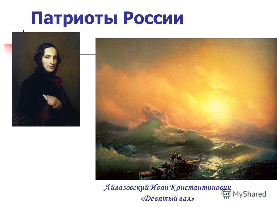 Патриоты России Айвазовский Иван Константинович «Девятый вал»