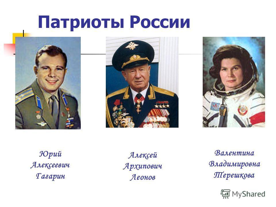 Алексей Архипович Леонов Валентина Владимировна Терешкова Юрий Алексеевич Гагарин