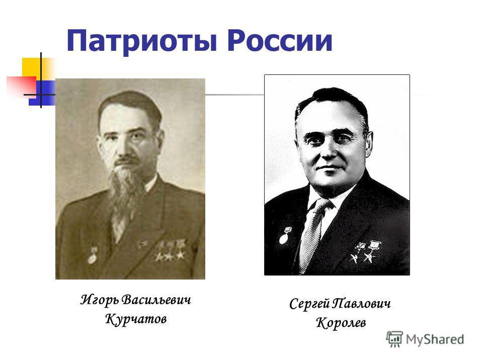 Игорь Васильевич Курчатов Патриоты России Сергей Павлович Королев