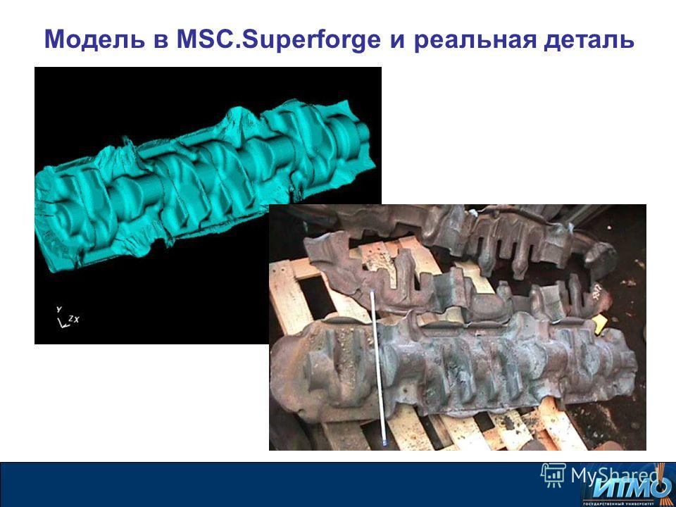 Модель в MSC.Superforge и реальная деталь