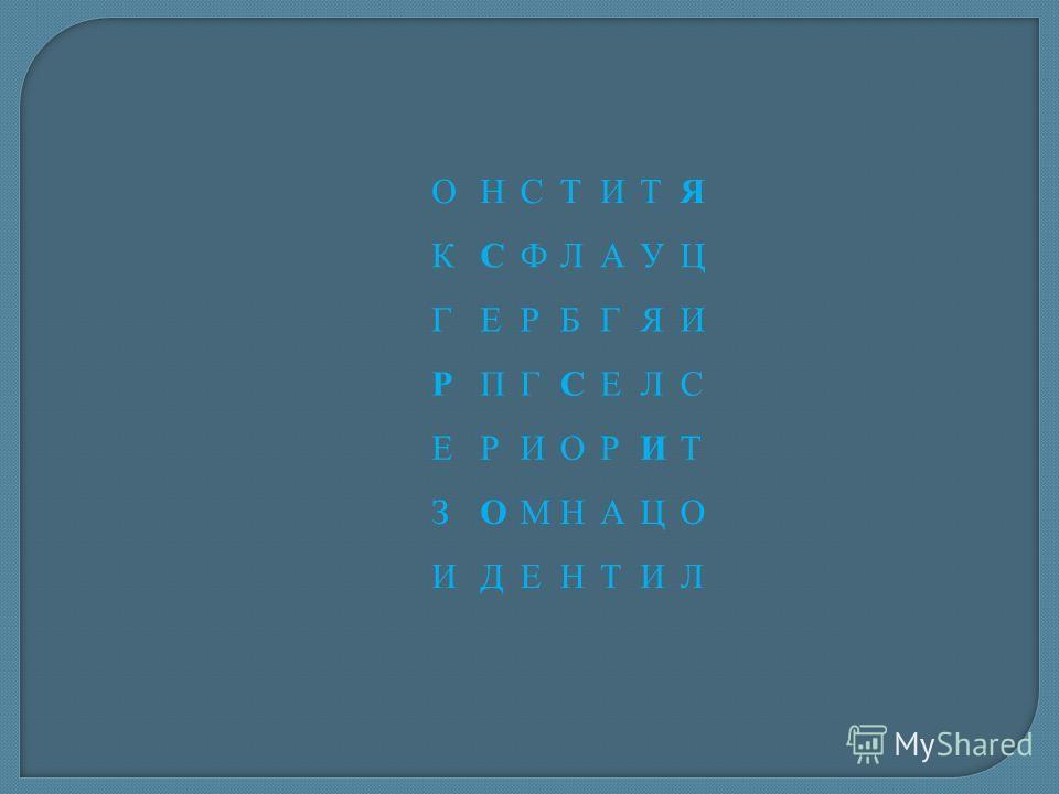 ОНСТИТЯ КСФЛАУЦ ГЕРБГЯИ РПГСЕЛС ЕРИОРИТ ЗОМНАЦО ИДЕНТИЛ