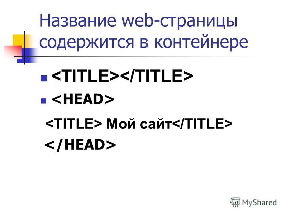 Название web-страницы содержится в контейнере Мой сайт