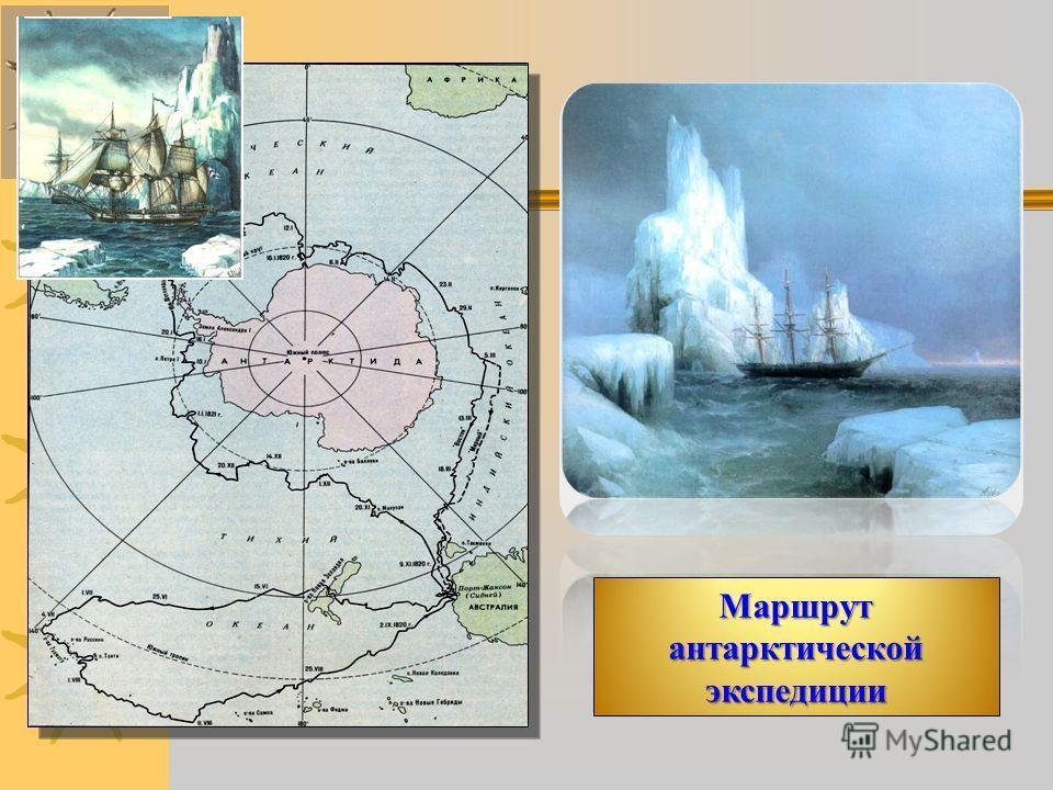 Маршрутантарктическойэкспедиции