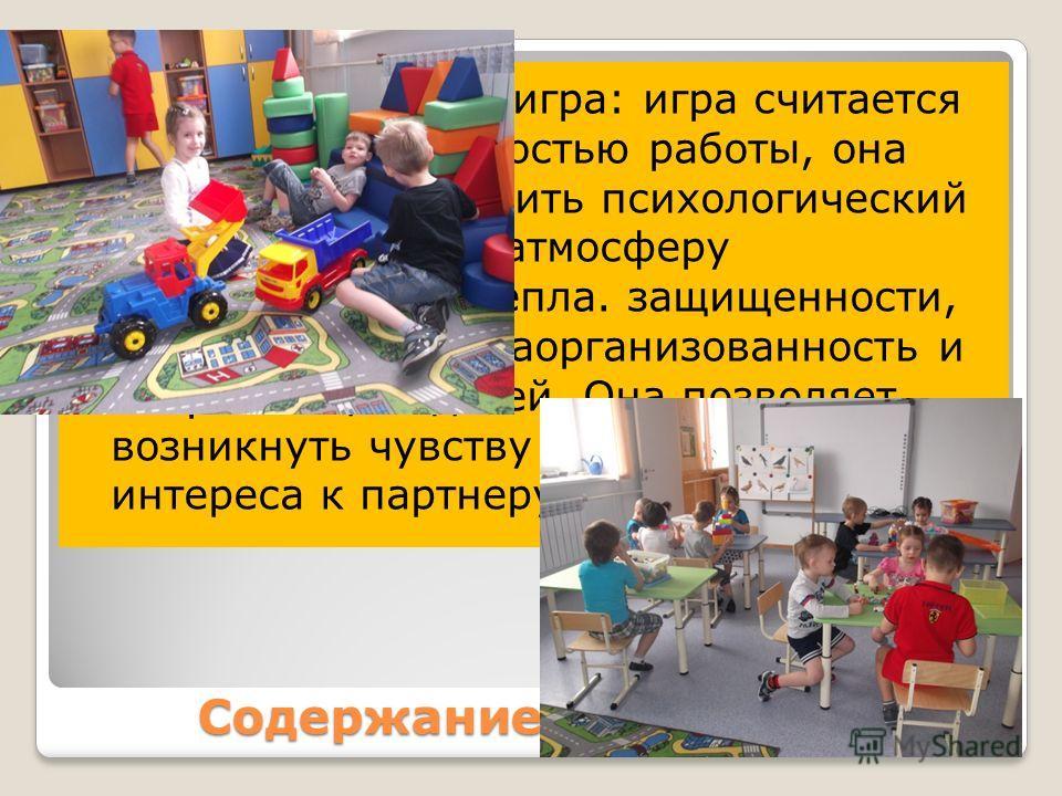 оранжевый цвет - игра: игра считается ведущей деятельностью работы, она позволяет обеспечить психологический комфорт, создать атмосферу эмоционального тепла. защищенности, снять излишнюю заорганизованность и невротизацию детей. Она позволяет возникну