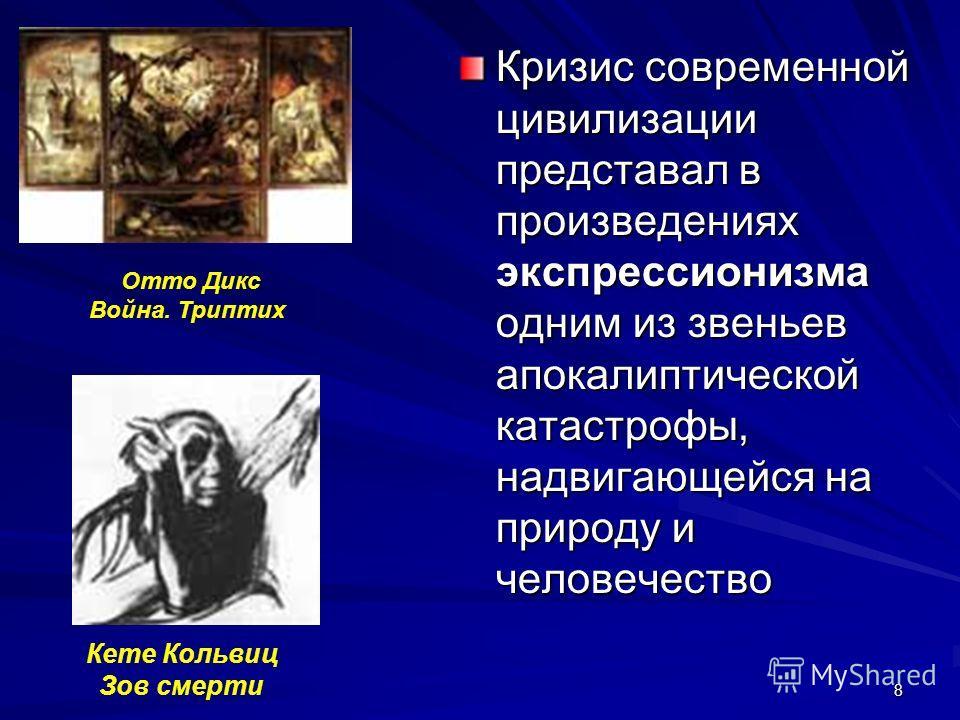 8 Кризис современной цивилизации представал в произведениях экспрессионизма одним из звеньев апокалиптической катастрофы, надвигающейся на природу и человечество Отто Дикс Война. Триптих Кете Кольвиц Зов смерти