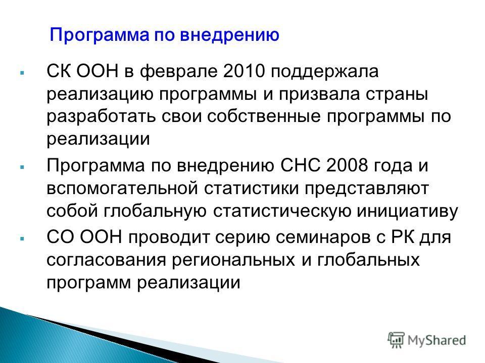 СК ООН в феврале 2010 поддержала реализацию программы и призвала страны разработать свои собственные программы по реализации Программа по внедрению СНС 2008 года и вспомогательной статистики представляют собой глобальную статистическую инициативу СО