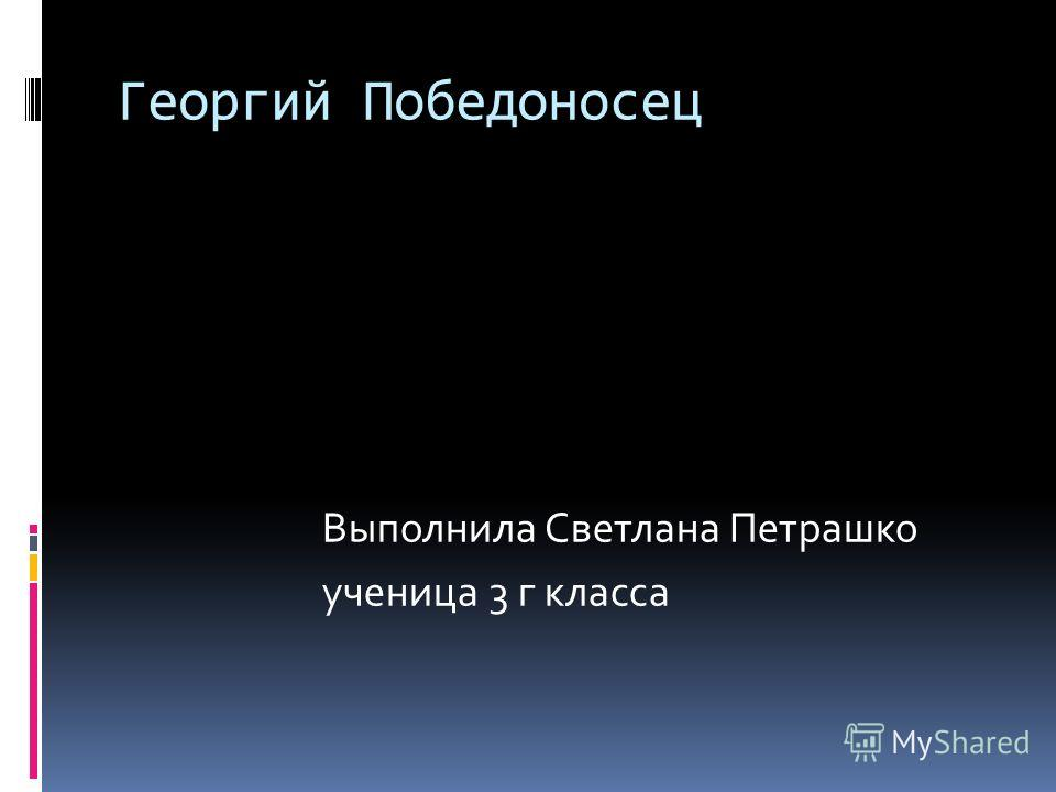 Георгий Победоносец Выполнила Светлана Петрашко ученица 3 г класса