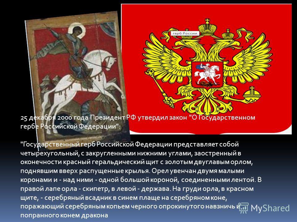 25 декабря 2000 года Президент РФ утвердил закон