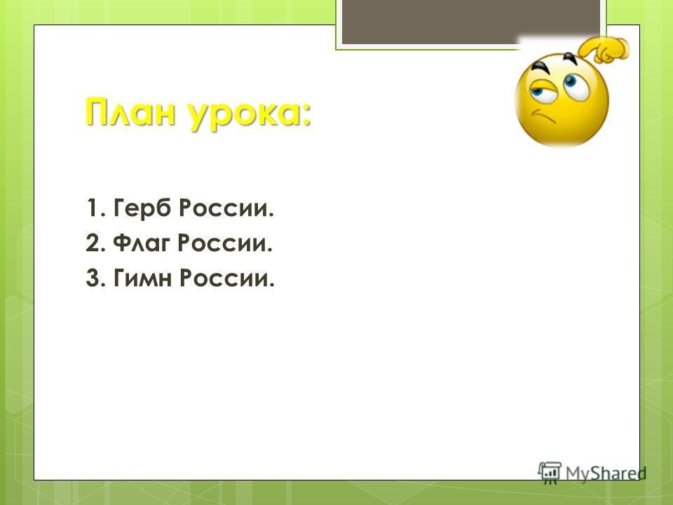 Государственные символы России Урок 26
