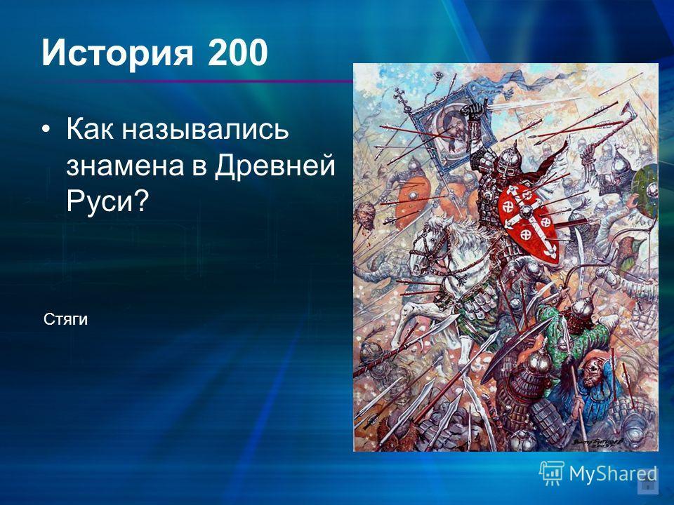 История 200 Как назывались знамена в Древней Руси? Стяги
