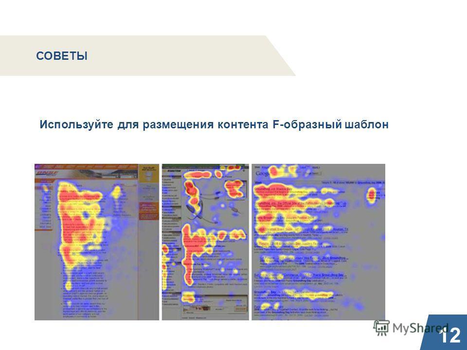 12 СОВЕТЫ Используйте для размещения контента F-образный шаблон