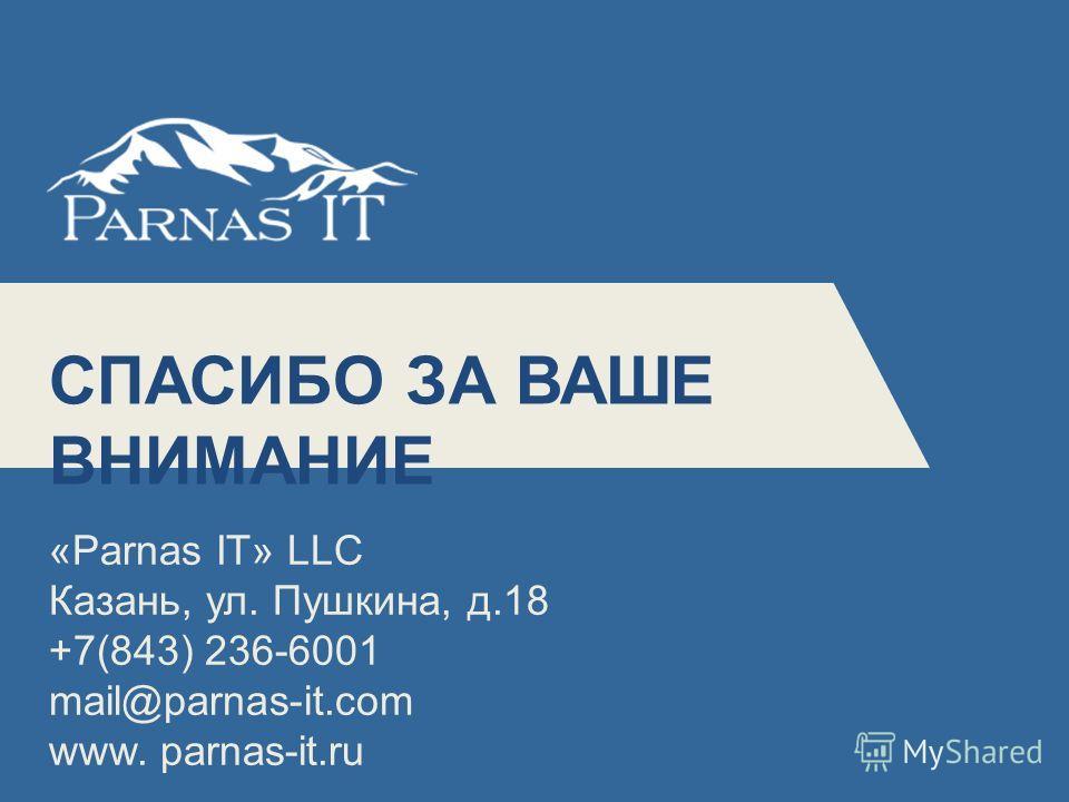 5 СПАСИБО ЗА ВАШЕ ВНИМАНИЕ «Parnas IT» LLC Казань, ул. Пушкина, д.18 +7(843) 236-6001 mail@parnas-it.com www. parnas-it.ru