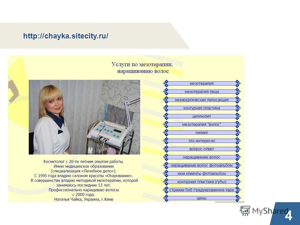 4 http://chayka.sitecity.ru/