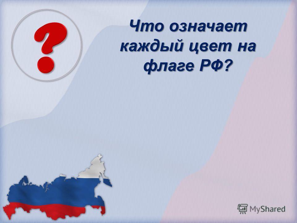 Что означает каждый цвет на флаге РФ?