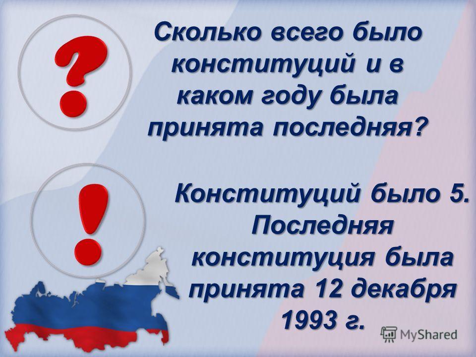 Конституций было 5. Последняя конституция была принята 12 декабря 1993 г. Сколько всего было конституций и в каком году была принята последняя?