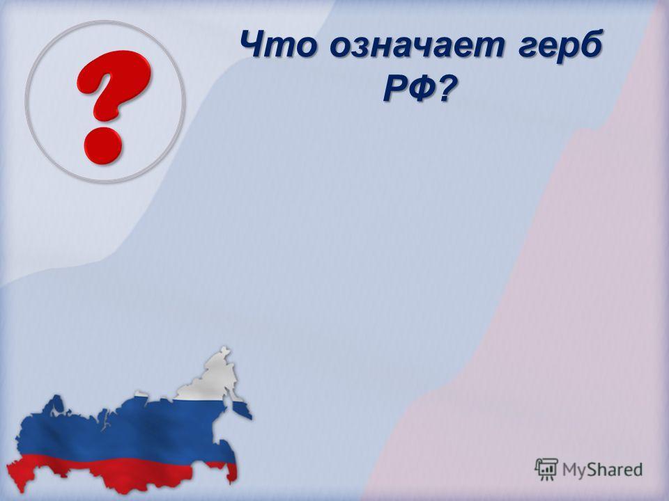 Что означает герб РФ?