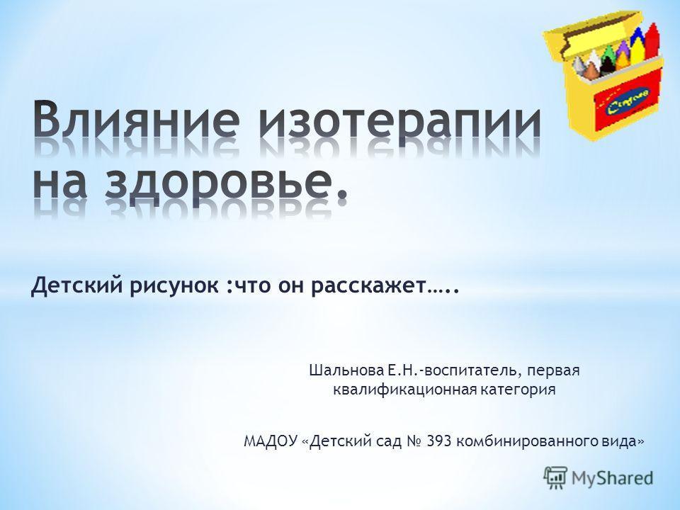 Шальнова Е.Н.-воспитатель, первая квалификационная категория МАДОУ «Детский сад 393 комбинированного вида»