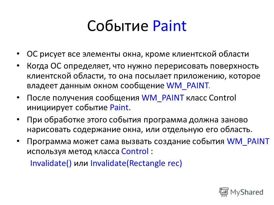 Событие Paint OC рисует все элементы окна, кроме клиентской области Когда ОС определяет, что нужно перерисовать поверхность клиентской области, то она посылает приложению, которое владеет данным окном сообщение WM_PAINT. После получения сообщения WM_