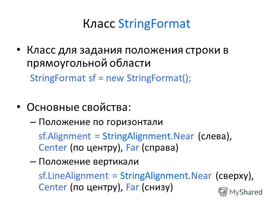 Класс StringFormat Класс для задания положения строки в прямоугольной области StringFormat sf = new StringFormat(); Основные свойства: – Положение по горизонтали sf.Alignment = StringAlignment.Near (слева), Center (по центру), Far (справа) – Положени