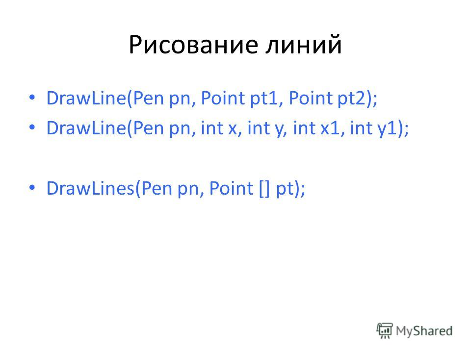 Рисование линий DrawLine(Pen pn, Point pt1, Point pt2); DrawLine(Pen pn, int x, int y, int x1, int y1); DrawLines(Pen pn, Point [] pt);