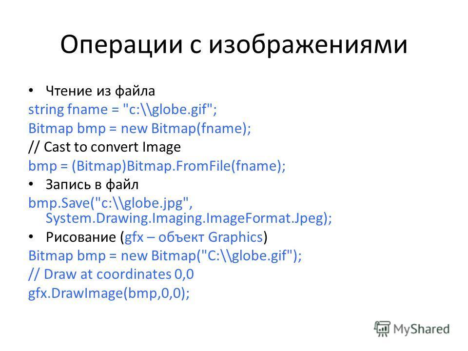 Операции с изображениями Чтение из файла string fname =